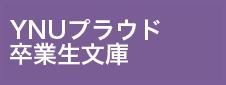 YNUプラウド卒業生文庫